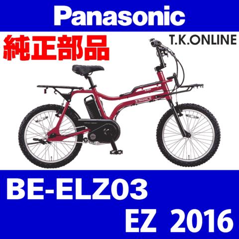 Panasonic BE-ELZ03用 カギセット【極太ワイヤー錠+バッテリー錠+ディンプルキー3本】【即納】