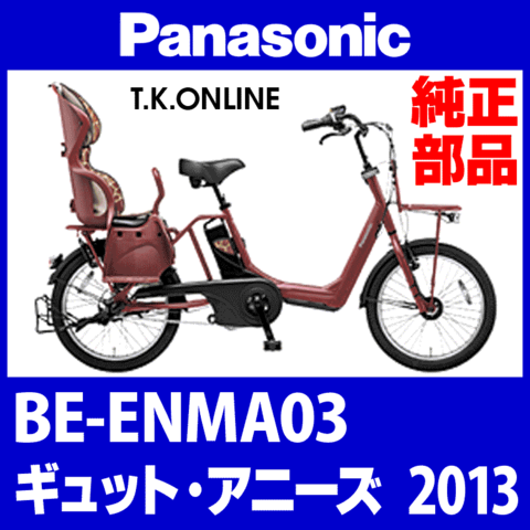Panasonic BE-ENMA03用 後輪スプロケット 16T 厚歯+Cリング【即納】