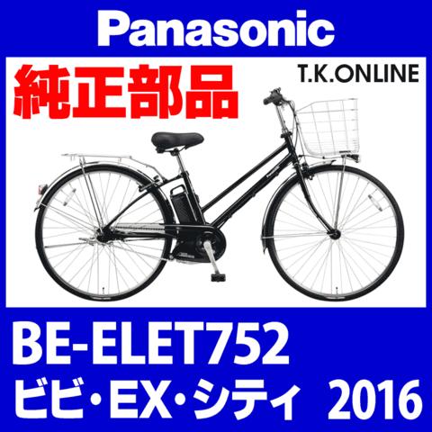Panasonic BE-ELET752用 チェーンカバー【代替品:黒+黒スモーク:ポリカーボネート:ステー付属】