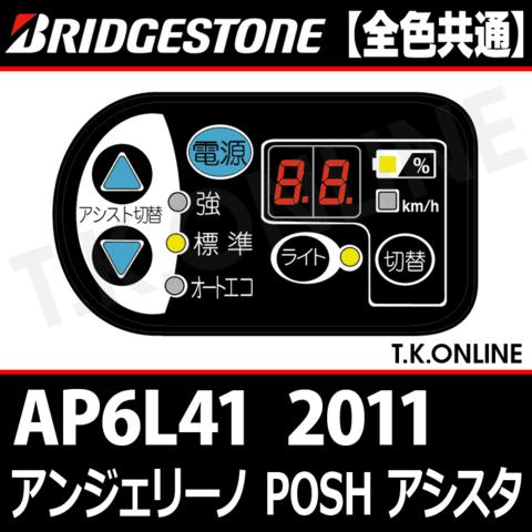 ブリヂストン アンジェリーノ POSH アシスタ 2011 AP6L41 ハンドル手元スイッチ【全色統一・代替品】【送料無料】