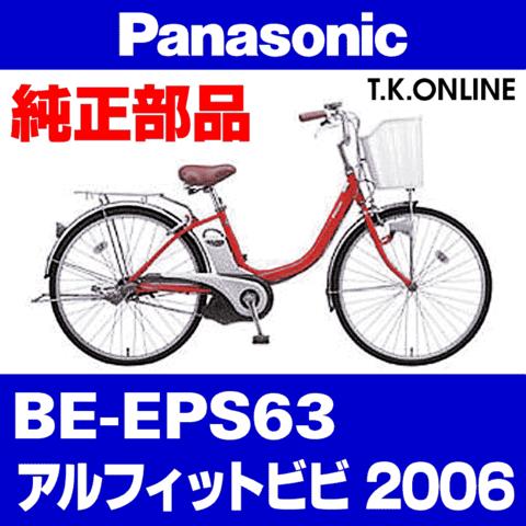 Panasonic BE-EPS63用 テンションプーリーセット【代替品・バネ形状変更】【即納】