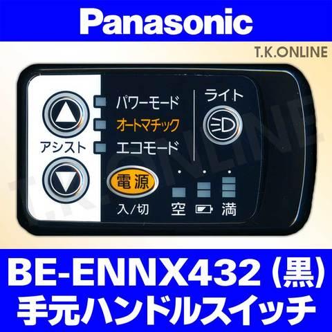 Panasonic BE-ENNX432用 ハンドル手元スイッチ【黒】【即納】