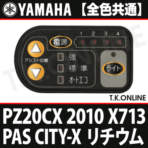 YAMAHA PAS CITY-X リチウム 2010 PZ20CX X713 ハンドル手元スイッチ 【全色統一】