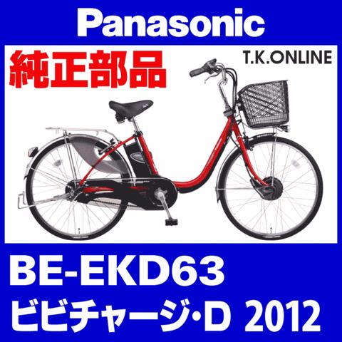 Panasonic BE-EKD63 用 かろやかスタンド2(スタピタ2対応)