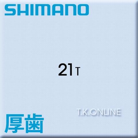 内装変速機用スプロケット厚歯 21T 皿型 ブラック シマノ【即納】