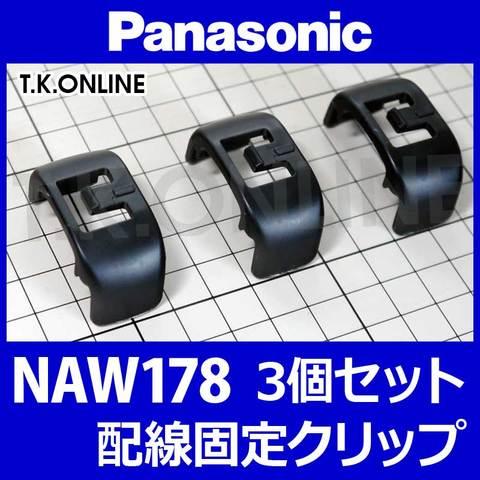Panasonic 配線固定クリップ(ワイヤー止めバンド・コード露出フレーム用)3個【黒】NAW178(配線・ケーブル類をフレームに固定する樹脂製クリップ)【即納】