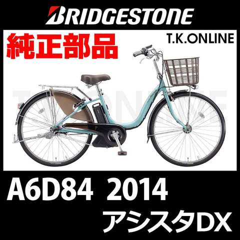 ブリヂストン アシスタDX 2014 A6D84 後輪スプロケット 22T+Cリング+防水キャップ
