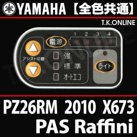 YAMAHA PAS Raffini 2010 PZ26RM X673 ハンドル手元スイッチ 【全色統一】