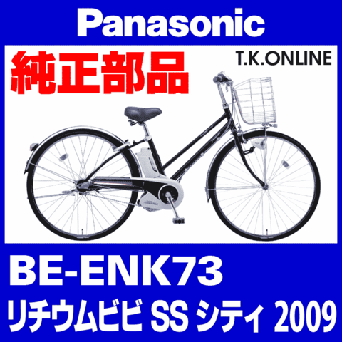 Panasonic BE-ENK73 用 チェーンリング 41T 厚歯【3mm厚】+固定Cリングセット【即納】