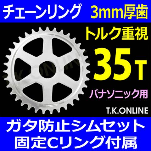Panasonic チェーンリング 35T 厚歯【3mm厚】+ガタ防止シム+固定Cリングセット【即納】