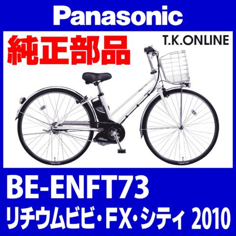 Panasonic BE-ENFT73用 テンションプーリーセット【品薄】
