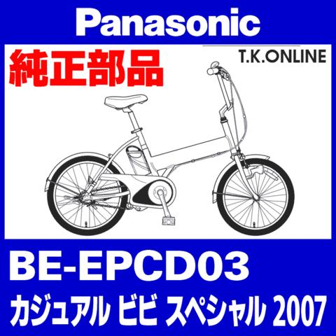 Panasonic カジュアルビビスペシャル BE-EPCD03 (2006) 純正部品・互換部品【調査・見積作成】
