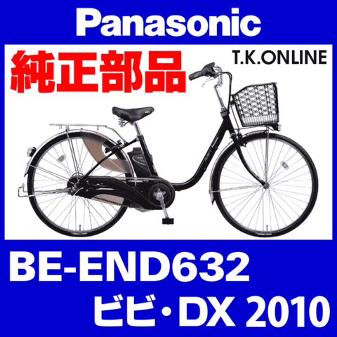 Panasonic BE-END632用 スタピタ2ケーブルセット(スタンドとハンドルロックを連動)【黒】【即納】