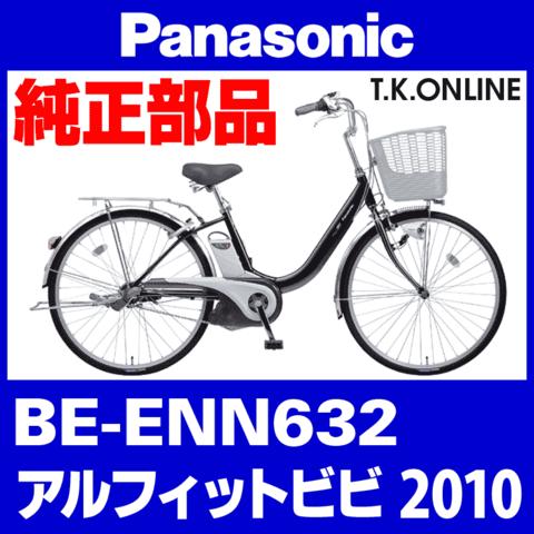 Panasonic BE-ENN632用 カギセット【後輪サークル錠(グレー)+バッテリー錠+ディンプルキー3本】【即納・代替品】