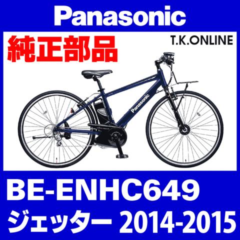 Panasonic BE-ENHC649用 ドロヨケ【シルバー:ポリカーボネート製】+ステー(ステンレス製):前後セット【メーカー在庫限り】