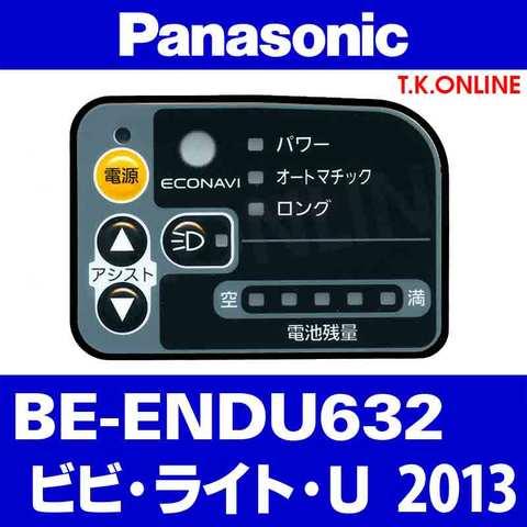 Panasonic BE-ENDU632用 ハンドル手元スイッチ【代替品・納期▲】