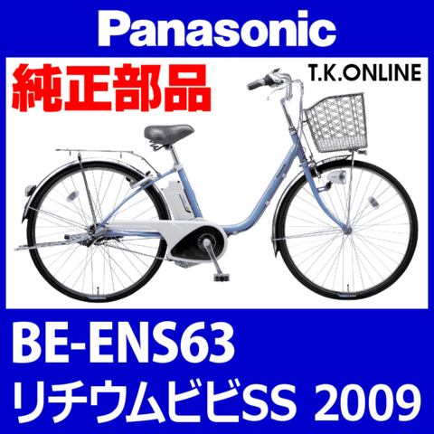 Panasonic BE-ENS63・BE-ENS43用 チェーンリング 41T 厚歯【2.6mm ← 3.0mm厚】+固定スナップリングセット【代替品】