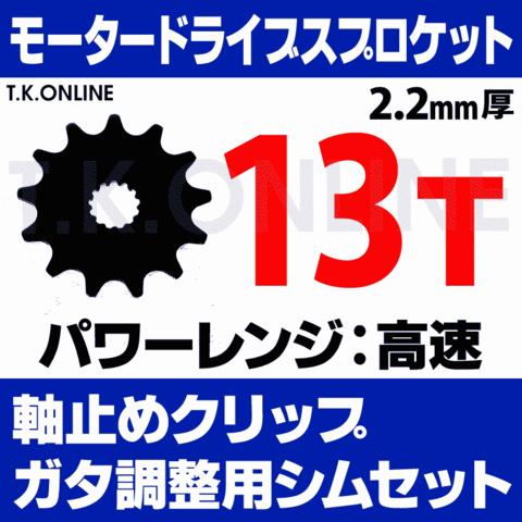 モータードライブスプロケット 13T 2.2mm厚 外径59mm+Panasonic用軸止めクリップ+ガタ調整シムセット【外装6~8速対応・上級者専用・返品不可・代引不可】