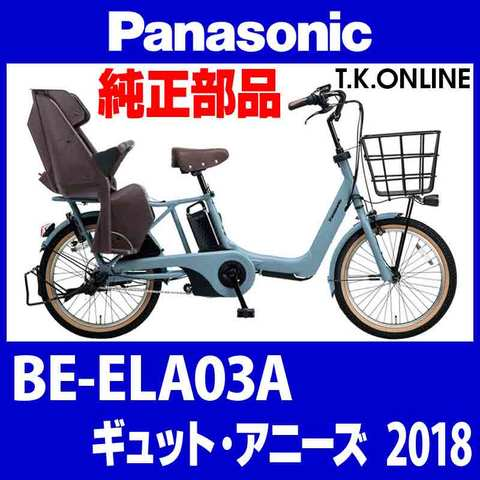Panasonic ギュット・アニーズ (2018) BE-ELA03A 純正部品・互換部品【調査・見積作成】