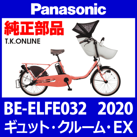 Panasonic BE-ELFE032 用 スタピタ2ケーブルセット(スタンドとハンドルロックを連動)