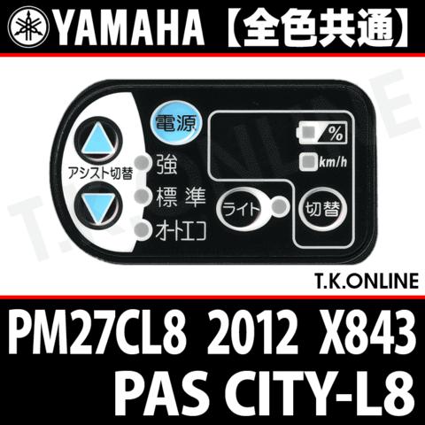 YAMAHA PAS CITY-L8 2012 PM27CL8 X843 ハンドル手元スイッチ 【全色統一】