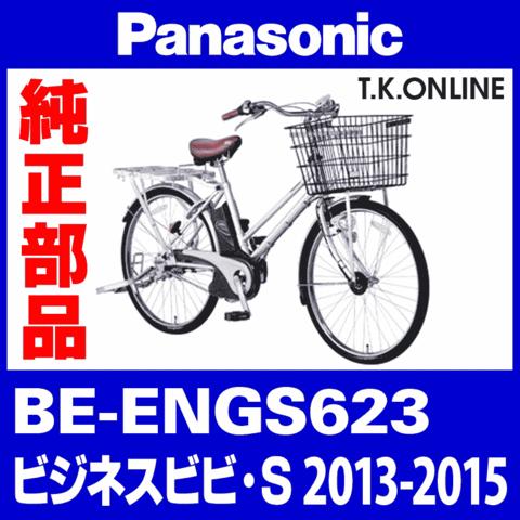 Panasonic ビジネス ビビ S (2013-2015) BE-ENGS623 純正部品・消耗品のご案内