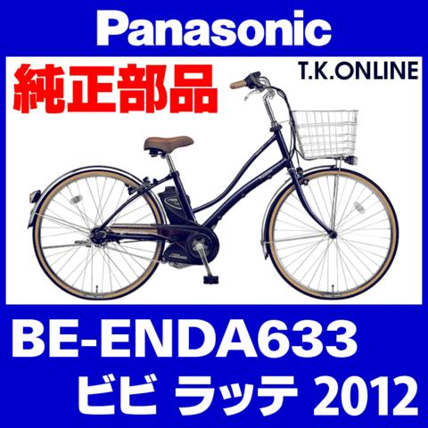 Panasonic BE-ENDA633用 チェーンカバー:黒+ブラウンスモーク:ポリカーボネート製【代替品】【送料無料】