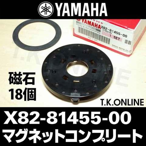 YAMAHA PAS CITY-S8 2013 PM27CS8 X917 マグネットコンプリート