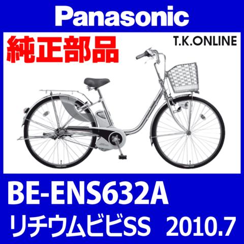 Panasonic BE-ENS632A用 チェーンカバー【白+ブラックスモーク:高品質ポリカーボネート製】【代替品】【即納】
