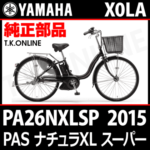 YAMAHA PAS ナチュラ XL スーパー 2015 PA26NXLSP X0LA 純正両立スタンド【高剛性・アシストステップ付き・日本製】【即納】