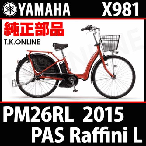 YAMAHA PAS Raffini L 2015 PM26RL X981 フォーク用ケーブル固定クリップ【3個セット】