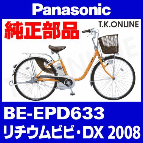 Panasonic BE-EPD633 内装3速グリップシフター+ケーブル【銀】【代替品】