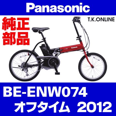 Panasonic BE-ENW074用 前ブレーキシュー+ステンレス袋ナット+肉厚ワッシャ【ブレーキ鳴き低減型・左右セット】