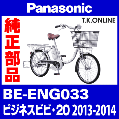 Panasonic BE-ENG033用 後輪スプロケット 16T 厚歯+固定Cリング【即納】