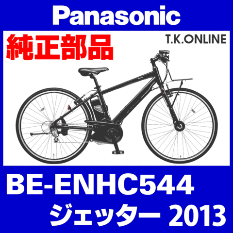 Panasonic BE-ENHC544用 ブレーキレバー左右セット【左:ベル一体型・4フィンガー・代替品】