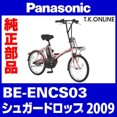 Panasonic シュガードロップ(2009)BE-ENCS03 純正部品・互換部品【調査・見積作成】