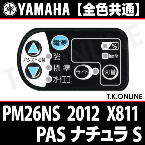 YAMAHA PAS ナチュラ S 2012 PM26NS X811 ハンドル手元スイッチ【全色統一】【代替品】