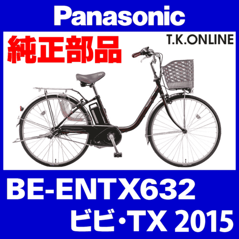 Panasonic BE-ENTX632用 後輪スプロケット 22T 厚歯+固定Cリング+防水カバー【即納】