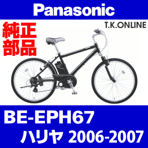 Panasonic BE-EPH67 用 Vブレーキシュー交換キット(前後セット)