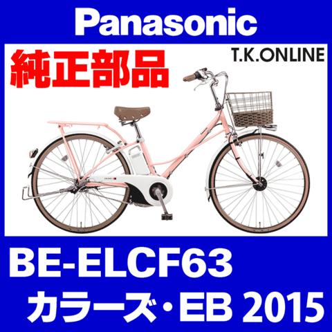 Panasonic カラーズ・EB (2015) BE-ELCF63 純正部品・互換部品【調査・見積作成】