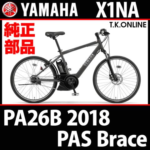 YAMAHA PAS Brace 2018 PA26B X1NA ブレーキケーブル&ワイヤー前後フルセット(モジュール、ガイドパイプ含む)