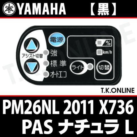 YAMAHA PAS ナチュラ L 2011 PM26NL X736 ハンドル手元スイッチ 【黒】