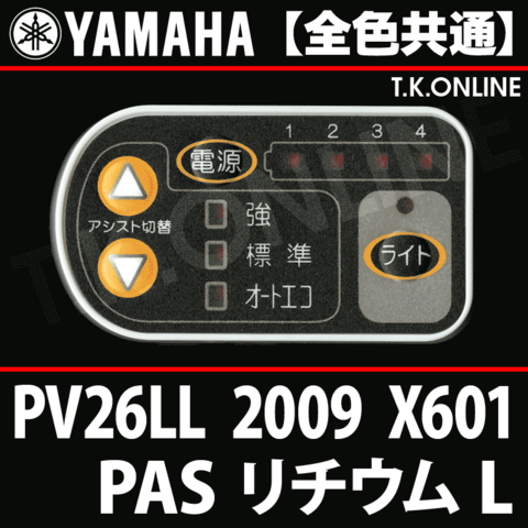 YAMAHA PAS リチウム L 2009 PV26LL X601 ハンドル手元スイッチ【全色統一】【代替品】