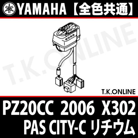 YAMAHA PAS CITY-C リチウム 2006 PZ20CC X302 ハンドル手元スイッチ【全色統一】【送料無料】