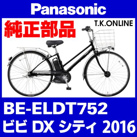 Panasonic BE-ELDT752用 後輪スプロケット 21T 厚歯+固定Cリング【即納】