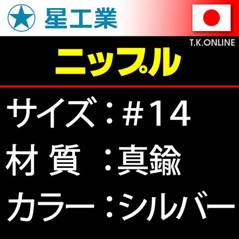 #14 真鍮ニップル【標準サイズ】星工業 40本