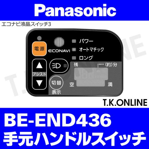 Panasonic BE-END436用ハンドル手元スイッチ【黒:エコナビ液晶スイッチ3】【即納】