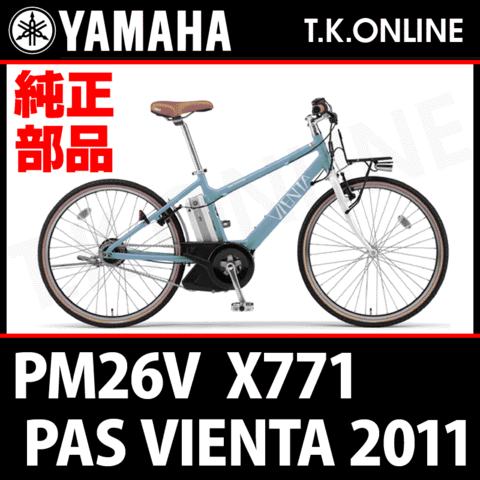 YAMAHA PAS VIENTA 2011 PM26V X771 テンションプーリーセット