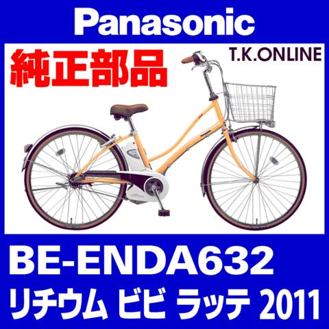 Panasonic BE-ENDA632用 チェーンカバー【白:ポリカーボネート製へ代替】+ステーセット【送料無料】
