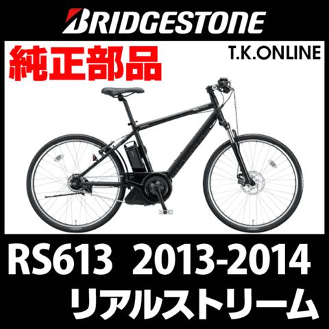 ブリヂストン リアルストリーム (2013-2014) RS613 チェーンリング+軸止スナップリング【代替品】